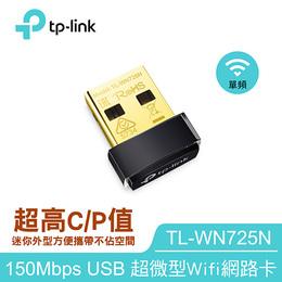 TP-LINK 150Mbps超微型網卡TL-WN725N