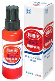 LIBERTY 利百代 滾輪式明色朱液  LM-63