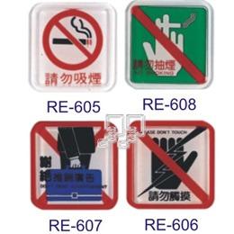 沙蒙RE貼牌系列 請勿吸煙/ 請勿觸摸/ 謝絕推銷廣告
