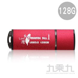 TCELL 冠元 USB3.0 128GB台灣No.1隨身碟(熱血紅限定版)