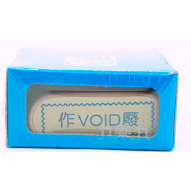 自來印章-作廢﹙藍盒﹚ 10722