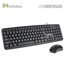 infotec KM101 USB有線標準型鍵盤滑鼠組