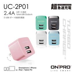 ONPRO UC-2P01 雙輸出USB充電器