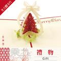 立體卡片 Gift 禮物 12*12
