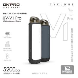 ONPRO UV-V1 Pro二代無線吸塵器