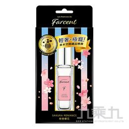 FARCENT香水織品空間噴霧-粉戀櫻花30ml