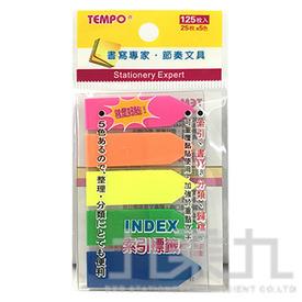 箭頭索引標籤貼(5色) TP301