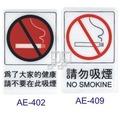 沙蒙AE貼牌系列 請勿吸煙