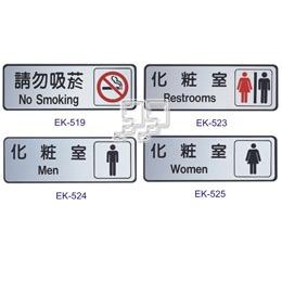 沙蒙EK鋁箔貼牌系列 請勿吸煙/ 化妝室