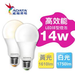 威剛14W高節能LED燈泡