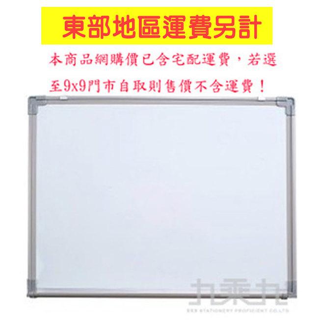 高點白板-磁性(3x4)
