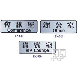 沙蒙EK鋁箔貼牌系列  會議室/貴賓室