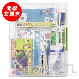 【開學應援】九乘九開學文具盒