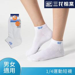 三花1/4毛巾底運動襪 -白#S04662