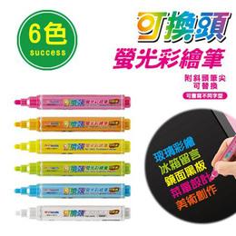 成功 可換頭螢光彩繪筆 1240