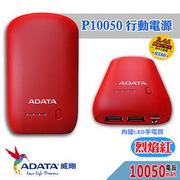 威剛 P10050 行動電源(紅) 10050mAh