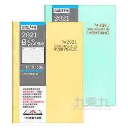 2021年50K橫線日誌
