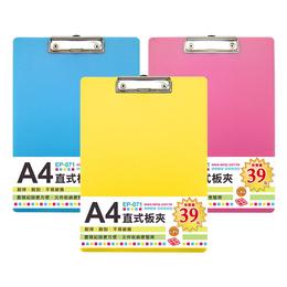 台灣聯合 A4直式板夾 EP-071 (顏色隨機)